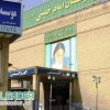 بیمارستان فوق تخصصی امام خمینی