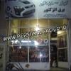 خدمات برق اتومبیل رضا