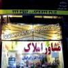 مسکن اوید البرز ایرانیان