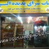 کباب سرای پدیده البرز