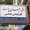 کارشناس مامایی رقیه ایمان پرست