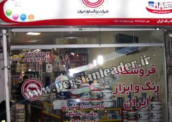 فروشگاه رنگ و ابزار ایران