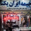 خیمه ایران یکتا
