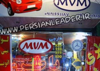باتری جهان MVM