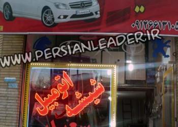 شیشه اتومبیل سعید