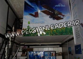 پرواز آسمان پارس