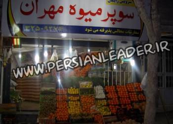 سوپر میوه مهران