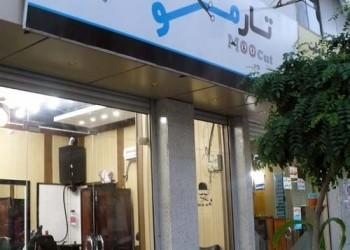 آرایشگاه تارمو