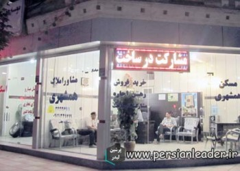 املاک همشهری