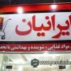 مواد غذایی شوینده بهداشتی ایرانیان