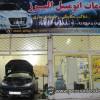 خدمات اتومبیل البرز