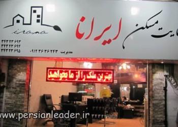املاک ایرانا