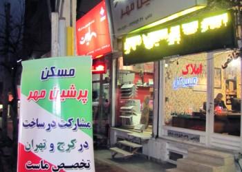 املاک پرشین مهر