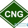 پمپ گاز جایگاه سوخت شرکتی