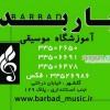 آموزشگاه موسیقی باربد