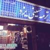 ترمه حسینی یزد