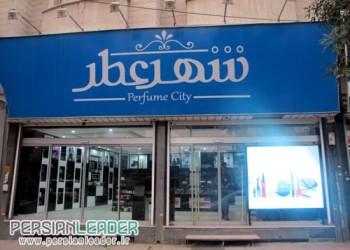 شهر عطر – لوازم آرایشی بهداشتی