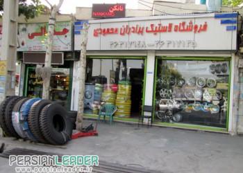 فروشگاه لاستیک برادران محمودی