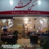 مسکن شهر مهرشهر