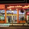 شیرینی سادات حسینی