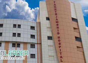 بیمارستان فوق تخصصی تخت جمشید
