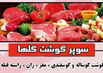 سوپر گوشت گلها