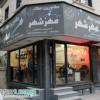 مشاورین املاک مهرشهر