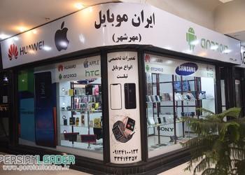 ایران موبایل مهرشهر