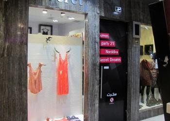 فروشگاه لباس زیر زنانه سکرت