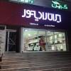 فروشگاه پارسیان مهر