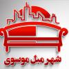 شهر مبل موسوی