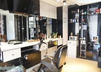 آرایشگاه امیر