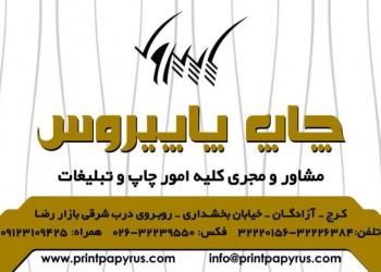 چاپ و تبلیغات کرج پاپيروس – صالحی