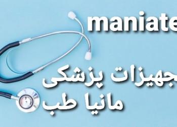 تجهیزات پزشکی مانیا طب
