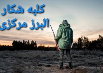 کلبه شکار البرز مرکزی