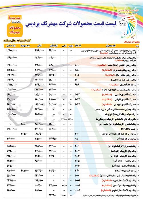 لیست قیمت محصولات شرکت مهدرنگ