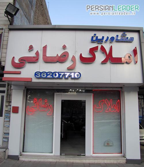 املاک محمد شهر