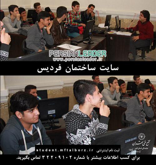 مجتمع فنی تهران استان البرز