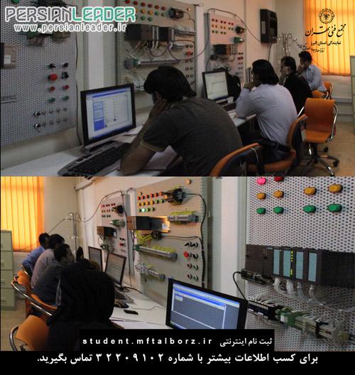 مجتمع فنی تهران شعبه کرج