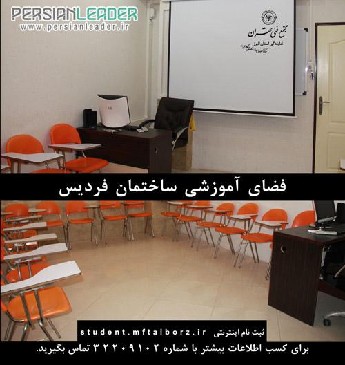 مجتمع فنی تهران نماینده کرج
