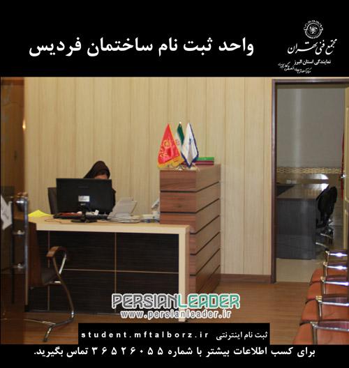 مجتمع فنی تهران نمایندگی کرج