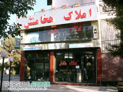 املاک مهرشهر
