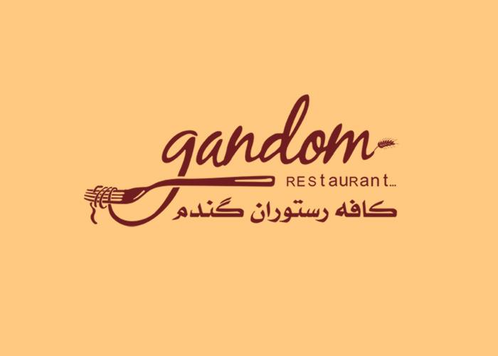 گندم ، لوکسترین کافه رستوران شهر و یا حتی کشور ایران