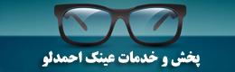 پخش عینک