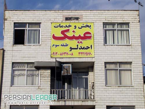 پخش-عینک-در-تهران