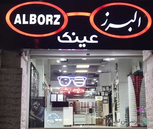 عینک البرز